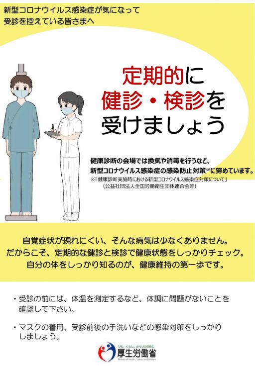 職場における労働衛生対策