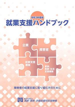 令和3年度版「就業支援ハンドブック」を掲載