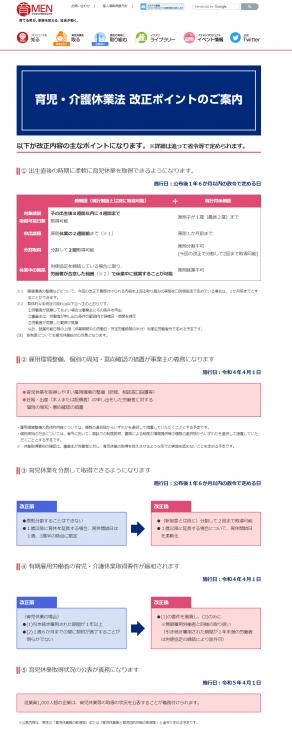 ★☆育児・介護休業法の改正ポイント☆★