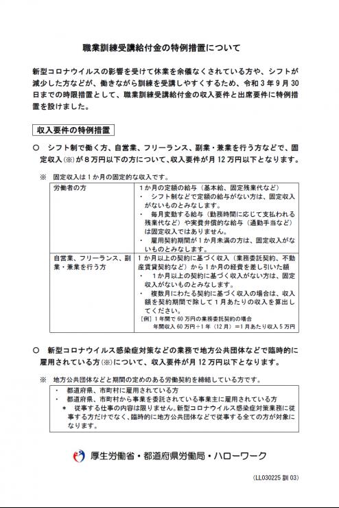 職業訓練受講給付金の特例措置の期限を延長へ