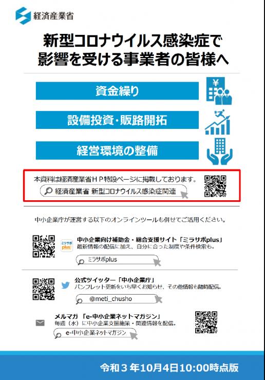 新型コロナウイルス対策の資金繰り等支援策パンフレット(経産省)