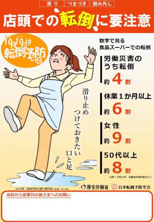 10月10日は「転倒予防の日」